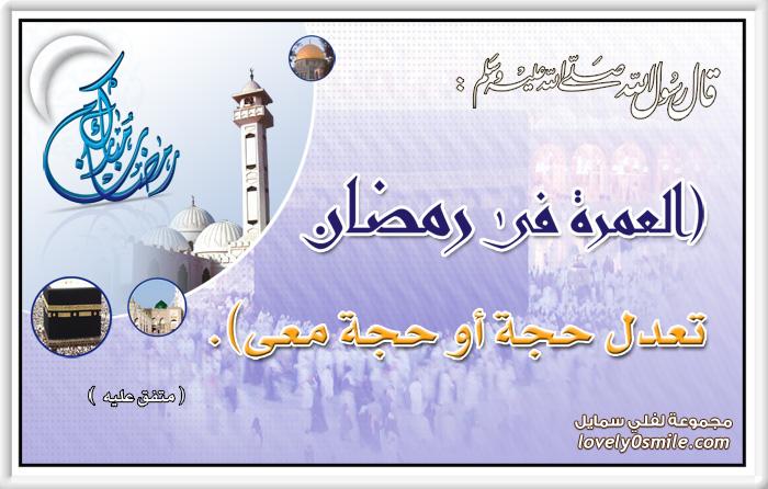 فضل العمرة في رمضان: العمرة في رمضان تعدل حجة. وفي رواية: أو حجة معي