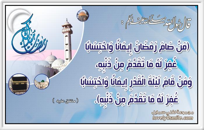 من صام رمضان إيماناً واحتساباً غفر له ما تقدم من ذنبه ومن قبام ليلة القدر إيماناً واحتساباً